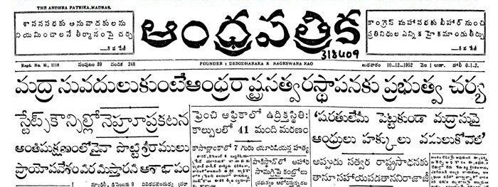 Newspaper (Andhra Patrika) report (dated December 12, 1952) of the then Chief Minister Rajaji assuring Andhra leaders in Legislative Council that he was ready to concede to the demand for a separate Andhra state if they unconditionally give up the baseless demand for Madras city.